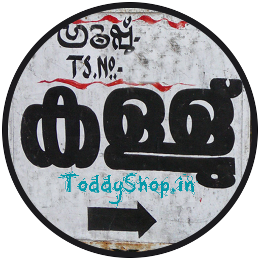 kadamakudy-toddy-shop-ernakulam
