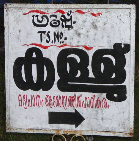 Kerala Toddy Shop Kallu Shappu